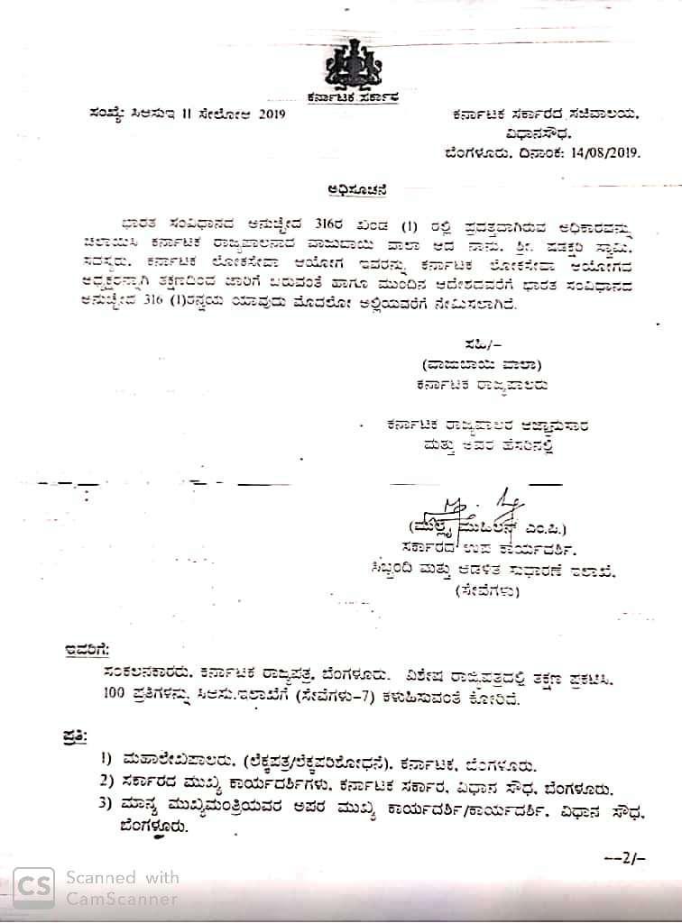 Sri Shadakshari Swamy as President of Karnataka Lokasewa