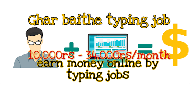 ghar baithe typing job 2020  || top 5 typing jobs just copy paste work earn 34,000rs+ in 2020
