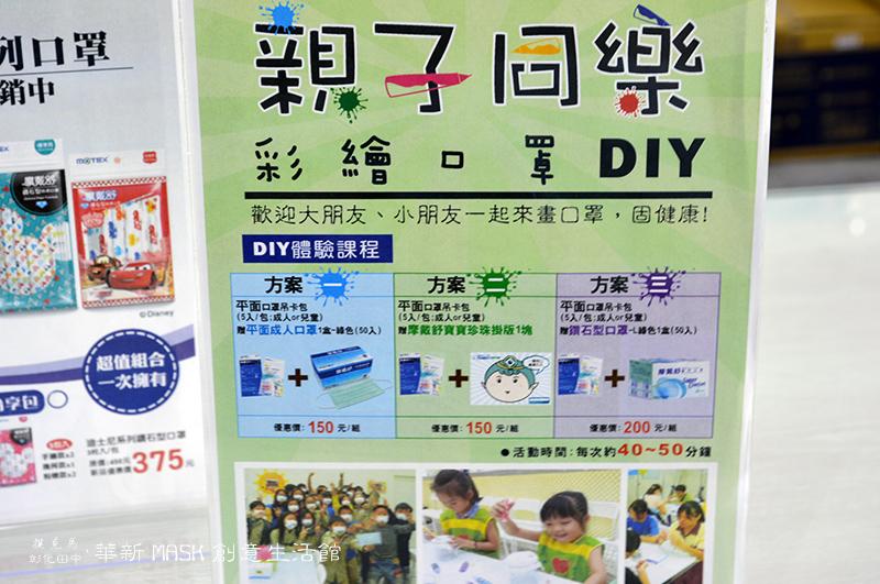 華新MASK創意生活館DIY教室