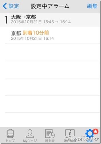 【教學】Yahoo!乗換案內:日本自由行大眾運輸搭車必備交通APP(iOS)17