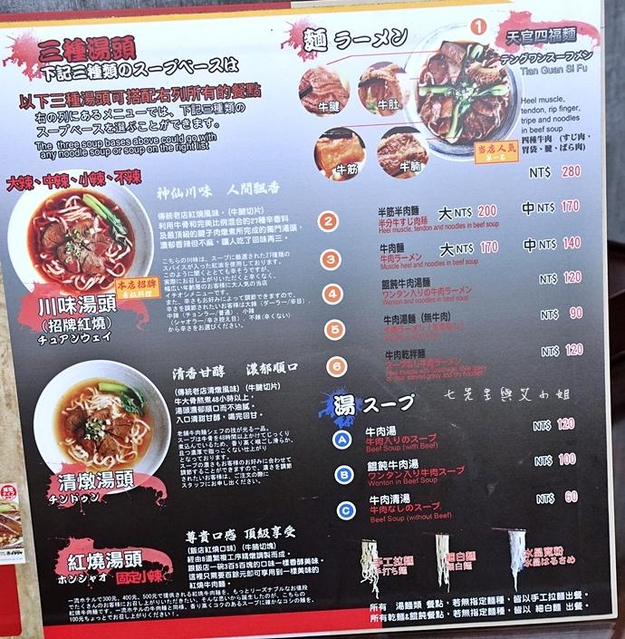11 神仙川味牛肉麵 第一個被製成日本泡麵的台灣美食
