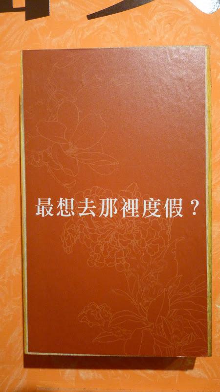 TAIWAN Archipel de Peng Hu - P1120903.JPG