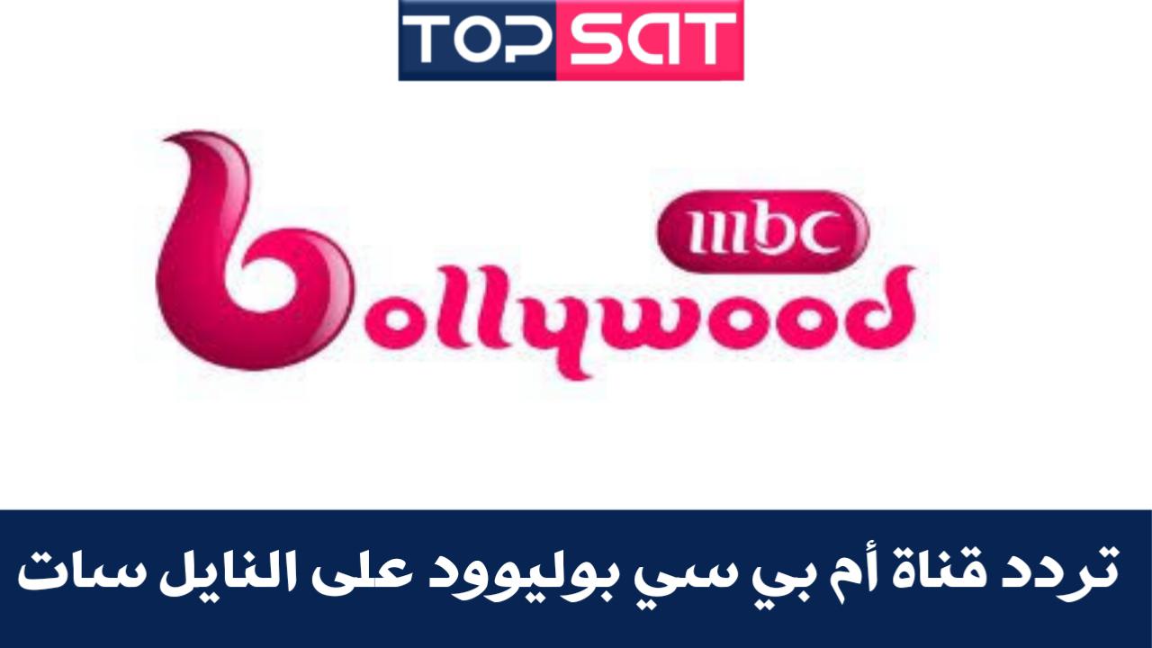 تردد قناة أم بي سي بوليوود ( MBC Bollywood) الجديد علي القمر الصناعي نايل سات - ماندو ويب