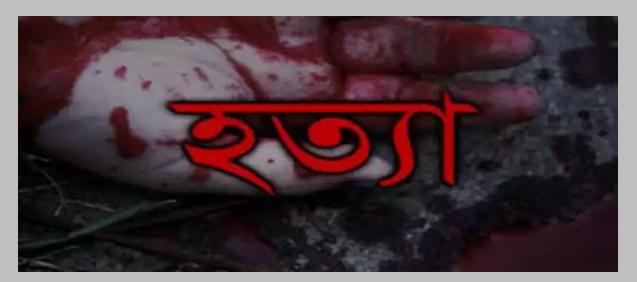 গোবিন্দগঞ্জে গৃহবধূকে পিটিয়ে হত্যার অভিযোগ, স্বামী পলাতক