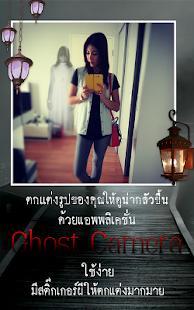Duch Kamera: Duch ve fotka - náhled