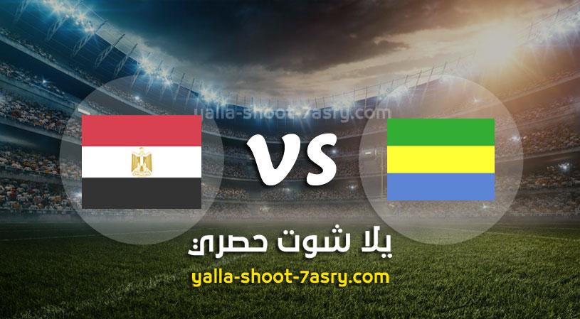 مباراة الغابون ومصر