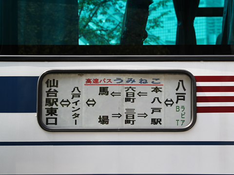 十和田観光電鉄「うみねこ号」 ・685 側面方向幕
