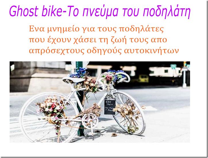 Μνημείο για ποδηλάτες