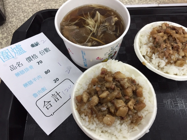 herbal mutton soup at Raohe Night Market, Taipei Taiwan