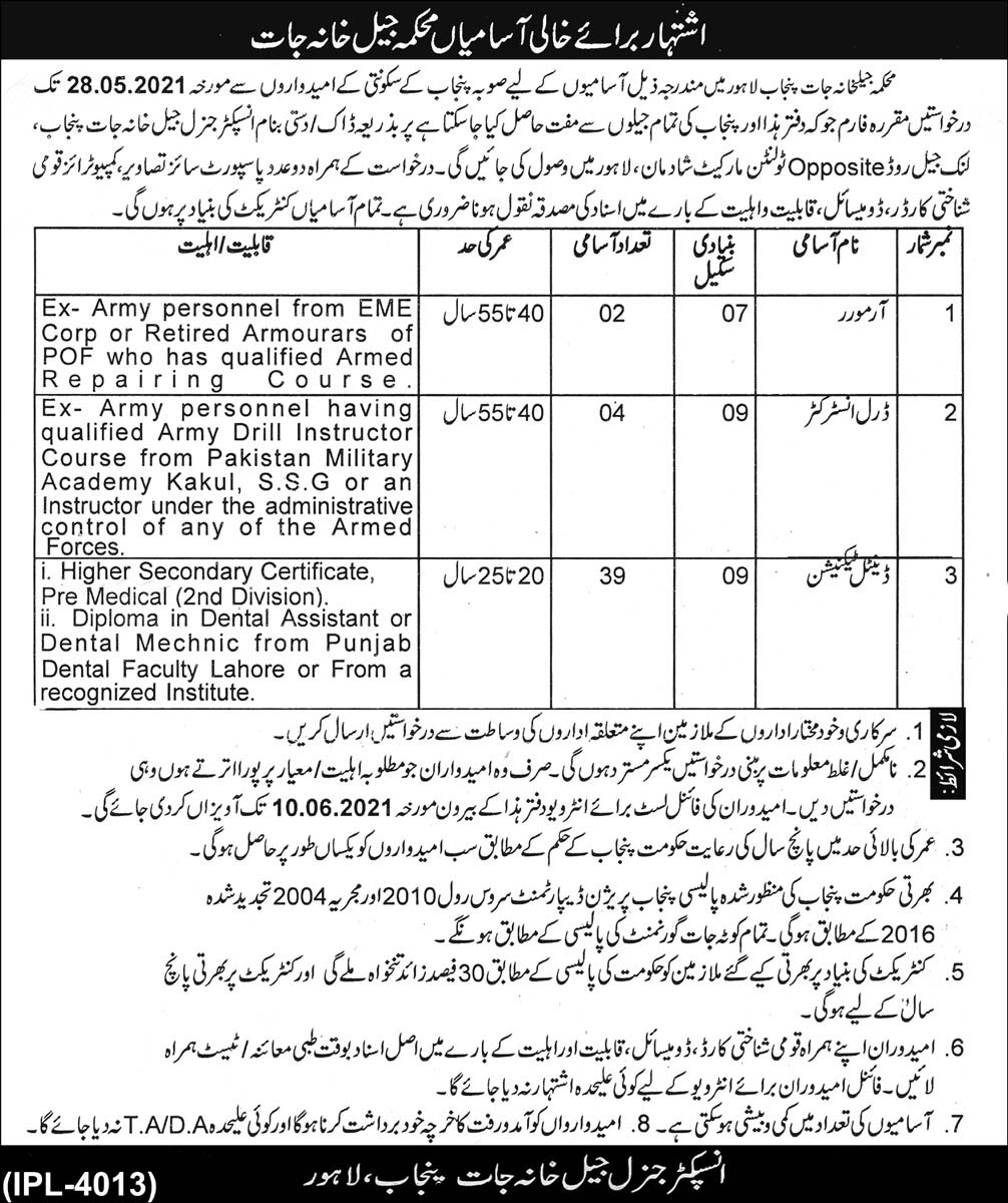 New Jobs in Punjab Jail Prison Department Lahore 2021 - Jail or Prison Department Punjab Jobs by www.newjobs.pk