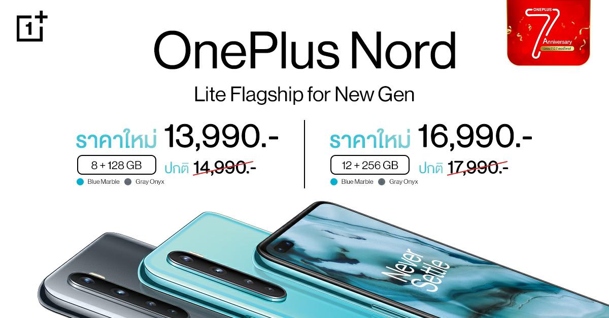 OnePlus ฉลองครบรอบ 7 ปี เซอร์ไพรส์ 4 : OnePlus Nord ปรับราคาใหม่ เริ่มต้นเพียง 13,990 บาท