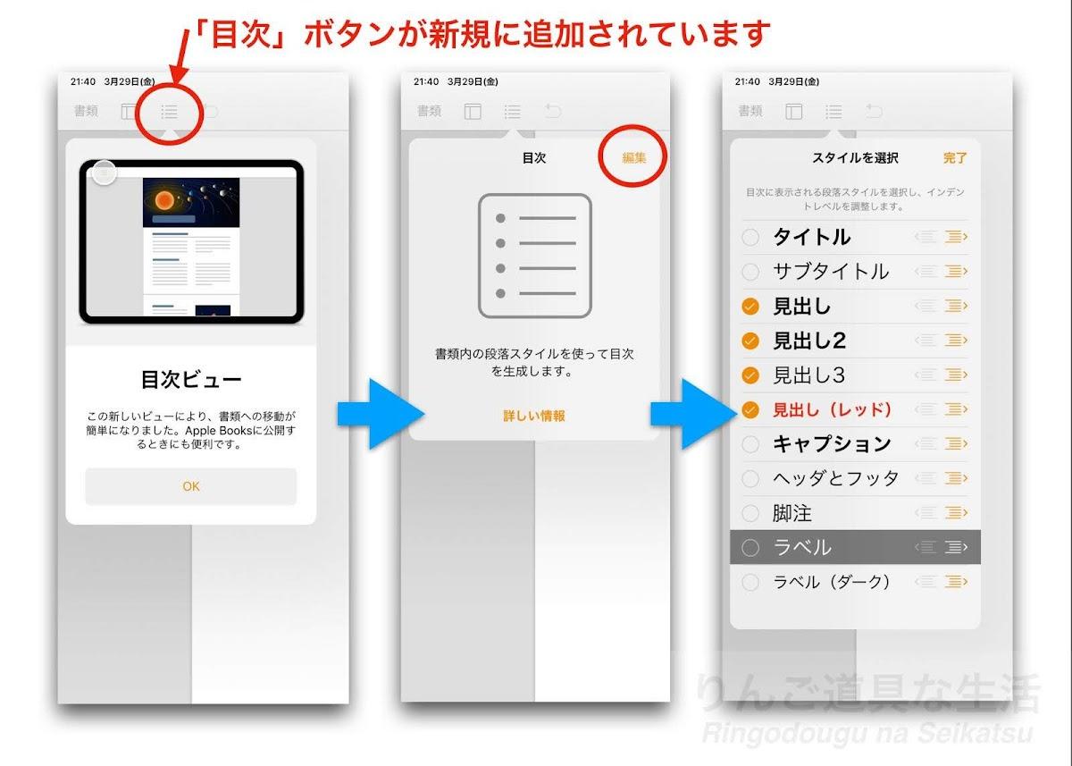 2019年3月のPages for ipadアップデート