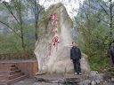2011 湖南張家界之遊