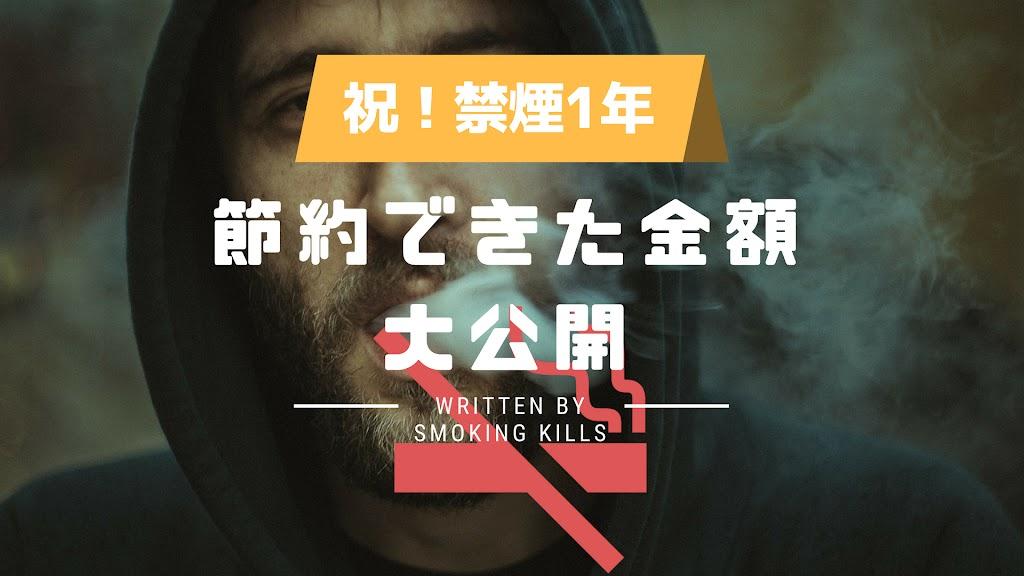 祝!禁煙開始から丸1年で節約できた費用や延びた寿命を大公開|1年断煙してみての感想と心体の変化