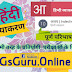 General Hindi Indeclinable | अव्यय (Indeclinable) पूरी परिभाषा