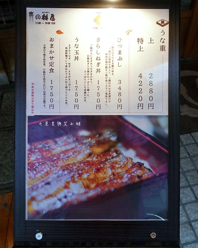 47 西武鐵道特急 川越一日遊 行程推薦