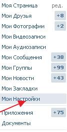 Как отвязать номер телефона от страницы вконтакте