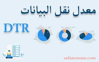معدل نقل البيانات (DTR)