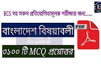 বাংলাদেশ বিষয়াবলী থেকে ৩১০০ টি MCQ প্রশ্নোত্তর - PDF Download