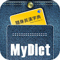 隨身英漢字典 MyDict icon