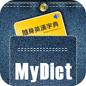 MyDict Chinese Dictionary