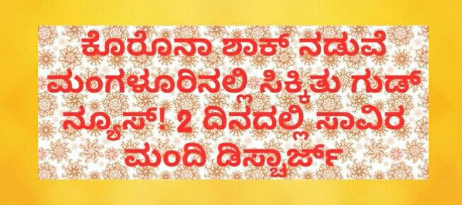 ಕೊರೊನಾ ಶಾಕ್ ನಡುವೆ ಮಂಗಳೂರಿನಲ್ಲಿ ಸಿಕ್ಕಿತು ಗುಡ್ ನ್ಯೂಸ್! 2 ದಿನದಲ್ಲಿ ಸಾವಿರ ಮಂದಿ ಡಿಸ್ಚಾರ್ಜ್