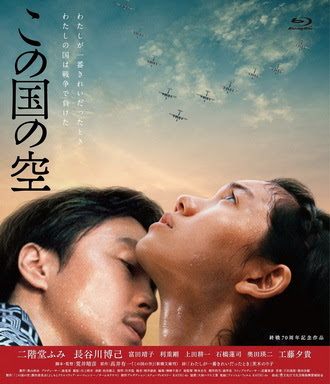 [MOVIES] この国の空 / This Country's Sky (2015) (1080p)