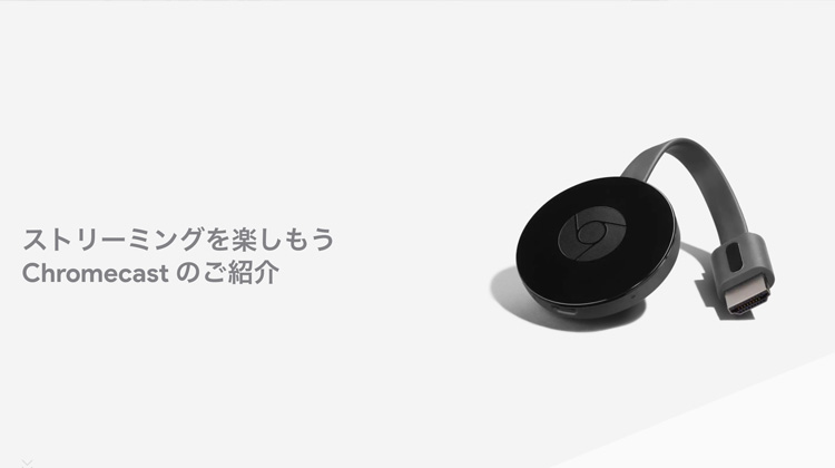 Chromecast(クロームキャスト)って何?