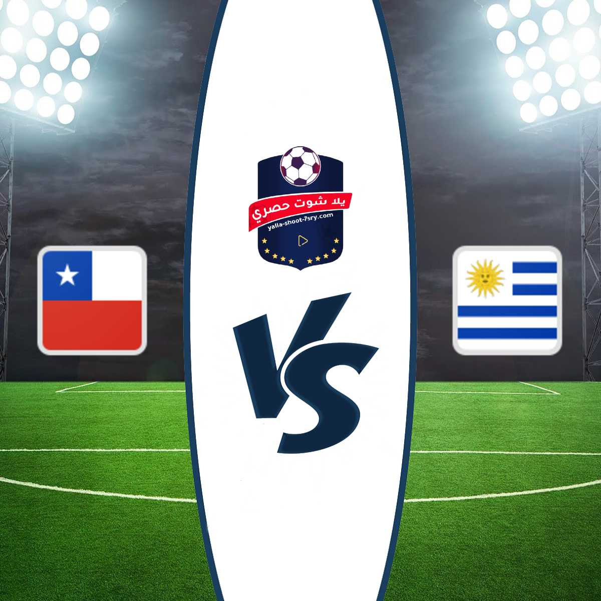 مشاهدة مباراة أوروغواي وتشيلي