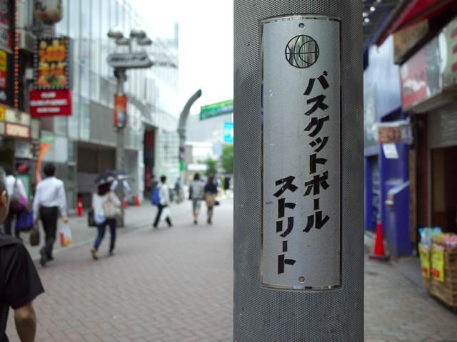 渋谷センター街のポールに書かれたバスケットボールストリートの文字