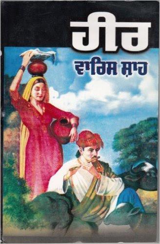 Heer Waris Shah | ਹੀਰ ਵਾਰਿਸ ਸ਼ਾਹ