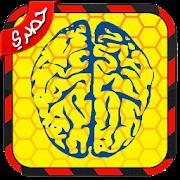 ألعاب ذكاء - متع عقلك