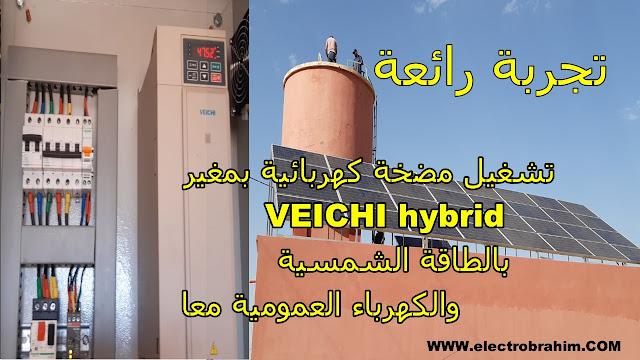 تجربة تشغيل مضخة كهربائية بمغير  VEICHI hybrid بالطاقة الشمسية والكهرباء العمومية معا وطريقة اشتغاله