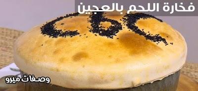 فخارة اللحم بالعجين - غادة التلي