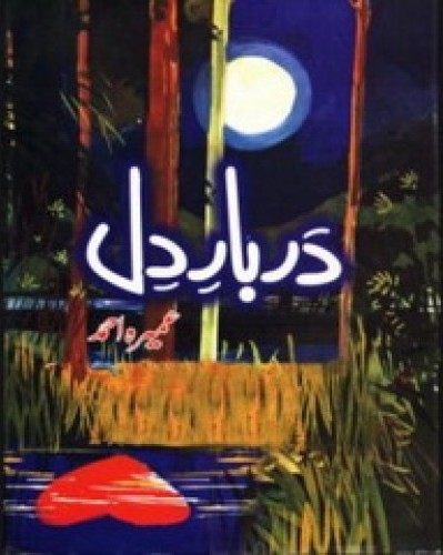 Darbar e Dil Complete Novel By Umera Ahmed