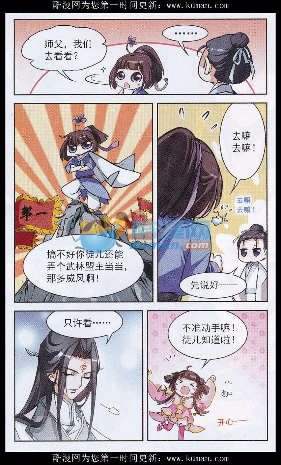 Hoa Thiên Cốt Chap 110 - Trang 14