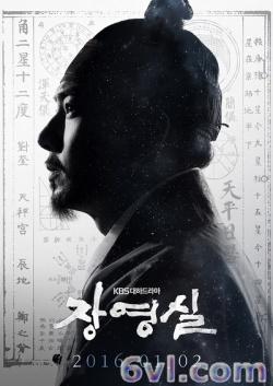 Jang Yeong Sil (2016)