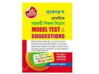 প্রফেসর'স প্রাথমিক  সহকারী শিক্ষক নিয়োগ Model Test & Suggestion - গণিত পার্ট PDF ফাইল