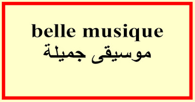 belle musique موسيقى جميلة