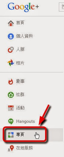 Google+專頁商家管理多個地點設定