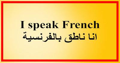 I speak French انا ناطق بالفرنسية