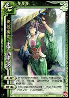 Bu Lian Shi 2