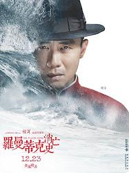 The Wasted Times - Quá Khứ Hoàng Kim