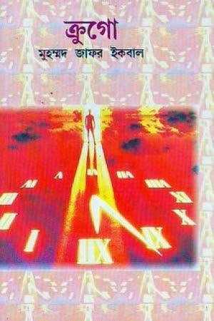 ক্রুগো - মুহম্মদ জাফর ইকবাল