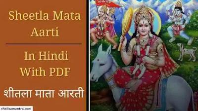 Sheetla Mata Aarti In Hindi WIth PDF