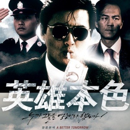 A Better Tomorrow Hong Kong Movie
