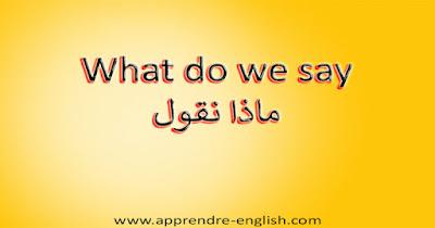 What do we say ماذا نقول