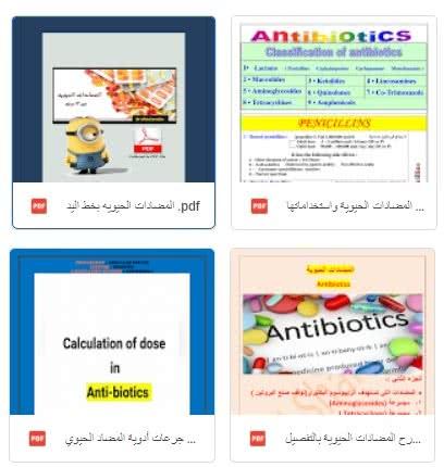 شرح المضادات الحيوية بالتفصيل pdf