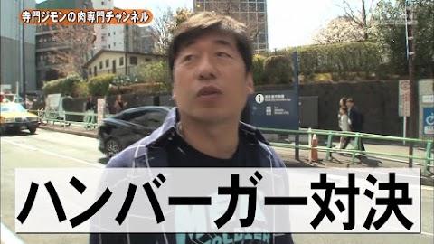寺門ジモンの肉専門チャンネル #35 スタッフ大会-10029.jpg