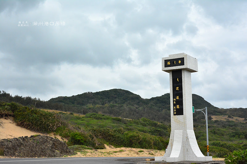 滿州港口吊橋